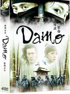 Damo - Vol. 1