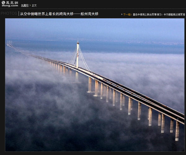 pont plus long chine